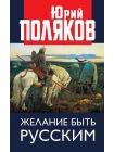 Желание быть русским 1