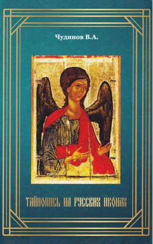 Тайнопись на русских иконах