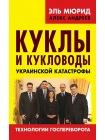 Куклы и Кукловоды украинской катастрофы. Технологии Госпереворота 1