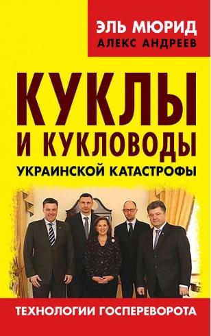 Куклы и Кукловоды украинской катастрофы. Технологии Госпереворота