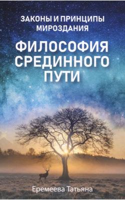 Философия срединного пути. Законы и принципы мироздания