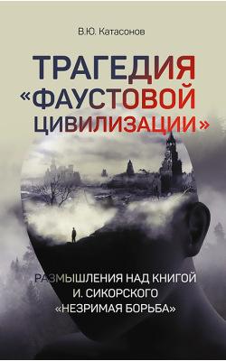 """Трагедия """"Фаустовой цивилизации"""""""