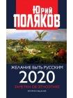 Желание быть русским. 2020. Заметки об этноэтике 1