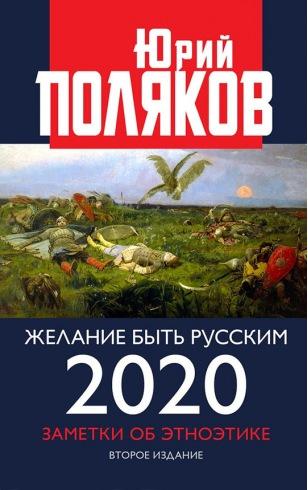 Желание быть русским. 2020. Заметки об этноэтике