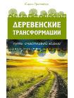 Деревенские Трансформации. Путь счастливой жизни 1