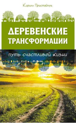 Деревенские Трансформации. Путь счастливой жизни