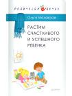 Растим счастливого и успешного ребенка 1