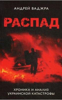 Распад. Хроника и анализ украинской катастрофы
