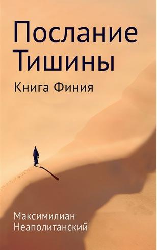Послание тишины. Книга Финия