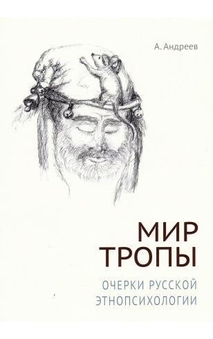 Мир Тропы.Очерки русской этнопсихологии
