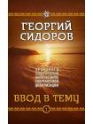 Хронолого-эзотерический анализ развития современной цивилизации. Книга 1. Ввод в тему 1