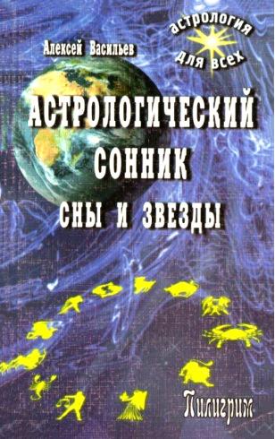 Астрологический сонник. Сны и звёзды