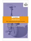 Android. Программирование для профессионалов 1