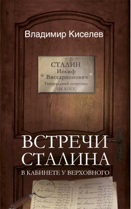 Встречи Сталина. В кабинете у Верховного