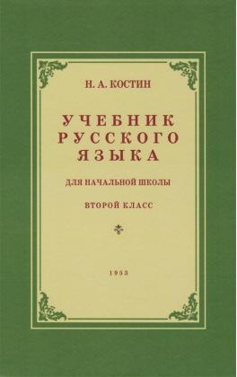 Учебник русского языка для второго класса начальной школы