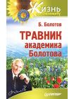 Травник академика Болотова 1