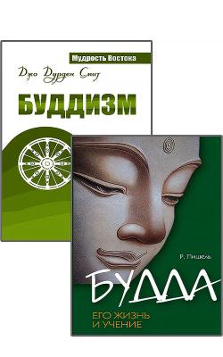 Суть буддизма. Комплект из 2-х книг