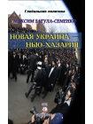Новая Украина - Нью-Хазария 1