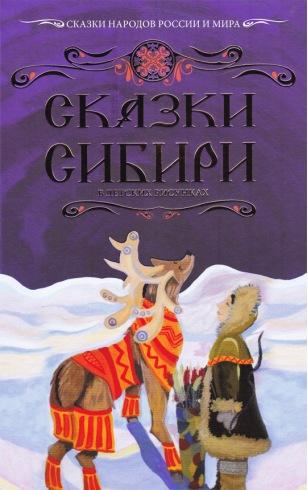 Сказки Сибири