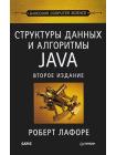 Структуры данных и алгоритмы в Java. Классика Computers Science 1