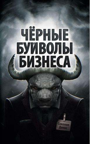 Чёрные буйволы бизнеса. Как на самом деле работают западные корпорации?