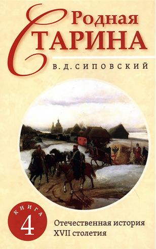 Родная старина. Книга 4. Отечественная история с XVII столетие