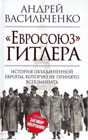 «Евросоюз» Гитлера