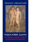Родословие Адама. История Старого света в изложении Библии 1