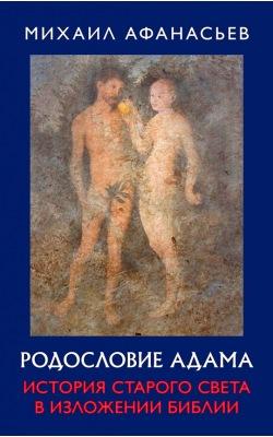 Родословие Адама. История Старого света в изложении Библии