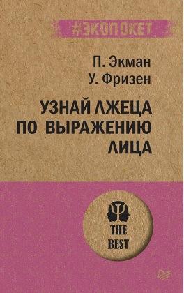 Узнай лжеца по выражению лица. # Экопокет