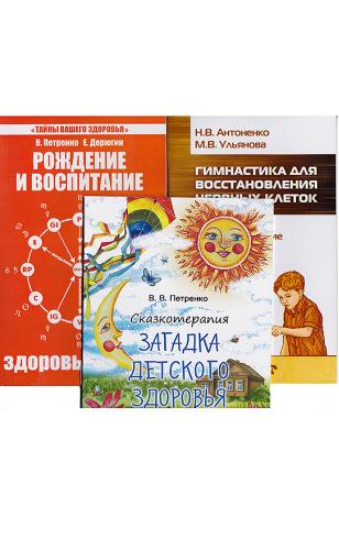 Развитие детей. Здоровье, воспитание, профилактика. Комплект из 3-х книг