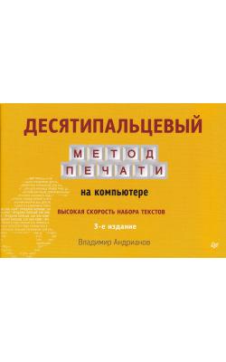 Десятипальцевый метод печати на компьютере. 3-е издание