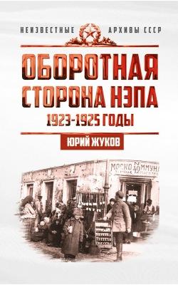 Оборотная сторона НЭПа. 1923-1925 годы
