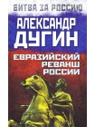 Евразийский реванш России 1