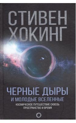 Чёрные дыры и молодые вселенные