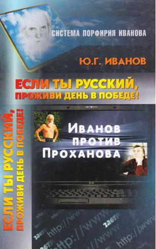 Если ты Русский, проживи день в победе!