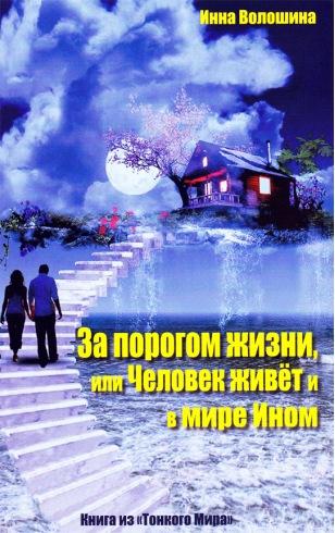"""За порогом жизни, или Человек живёт и в мире Ином. Книга из """"Тонкого Мира"""""""