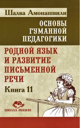 Основы гуманной педагогики. Книга 11. Родной язык и развитие письменной речи