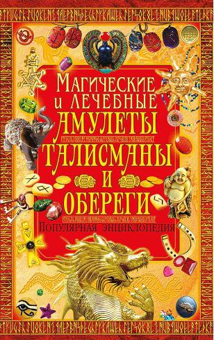 Магические и лечебные амулеты, талисманы и обереги. Популярная энциклопедия