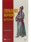Глубокое обучение на Python 1