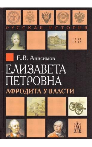 Елизавета Петровна. Афродита у власти