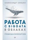 Работа с BigData в облаках. Обработка и хранение данных с примерами из Microsoft Azure 1