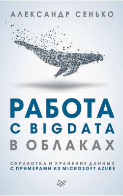 Работа с BigData в облаках. Обработка и хранение данных с примерами из Microsoft Azure