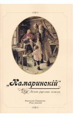 Камаринский. Лихая русская пляска