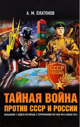 Тайная война против СССР и России. Начальник 1 отдела по борьбе с терроризмом УБТ ФСБ РФ