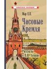 Часовые Кремля. Рассказы о В.И. Ленине [1963] 1