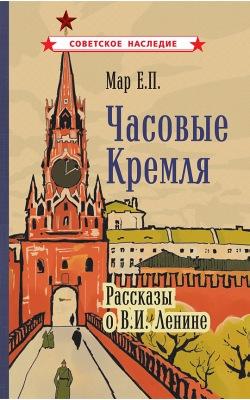 Часовые Кремля. Рассказы о В.И. Ленине [1963]