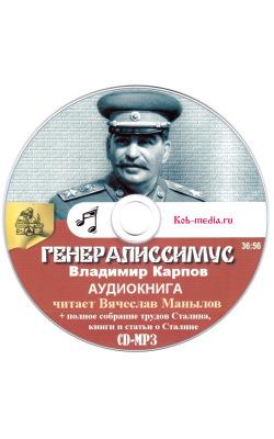 Генералиссимус (Аудиокнига)