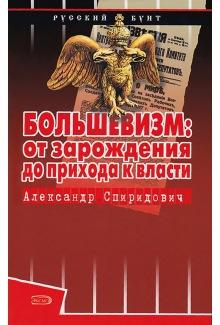 Большевизм: от зарождения до прихода к власти