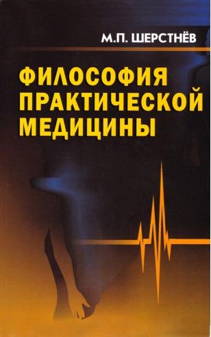 Философия практической медицины